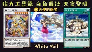 【遊戲王 Duel Links】166白色面紗White Veil 強力工具龍Power Tool Dragon天空的聖域The Sanctuary in the Sky