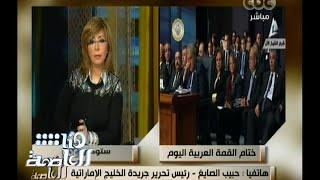 #هنا_العاصمة | حبيب الصايغ : قرار السيسي اليوم في القمة العربية يعيد دور مصر الريادي في المنطقة
