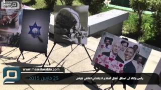 مصر العربية | رقص وغناء فى انطلاق أعمال المنتدى الاجتماعي العالمي بتونس