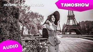 Нозияи Кароматулло - Хаёл (Аудио) | Noziyai Karomatullo - Hayol (Audio 2015)
