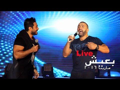 download lagu Tamer Hosny FT Ahmed ElSaka And Sherif Mounir - Ba3esh /تامر حسني و احمد السقا و شريف منير - بعيش gratis