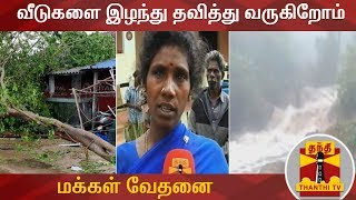 வீடுகளை இழந்து தவித்து வருகிறோம் - மக்கள் வேதனை   Cyclone Gaja   Kodaikanal