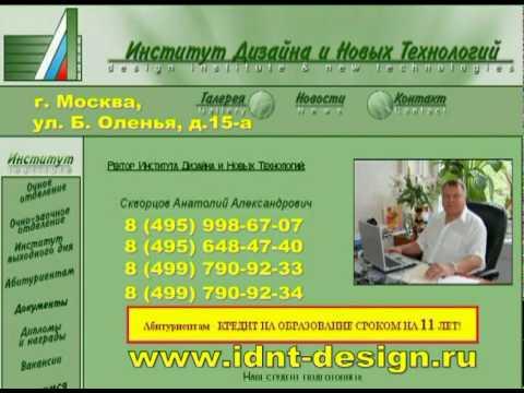Інститут дизайну та технології