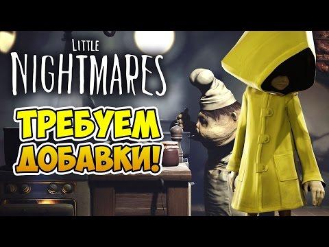 ЧРЕВОугодный platformer - обзор Little Nightmares