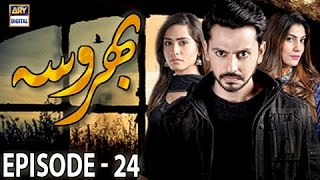 Bharosa Episode 24