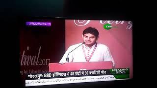 Prakhar Malviya Kanha In Jashn E Adab Mushaira at Zee Salaam
