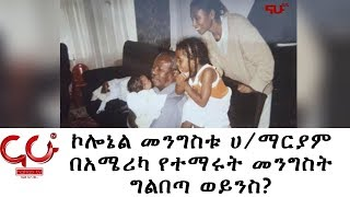 ETHIOPIA - ኮሎኔል መንግስቱ ሀ/ማርያም በአሜሪካ የተማሩት መንግስት ግልበጣ ወይንስ? - NAHOO TV