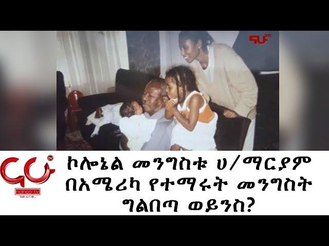 ETHIOPIA -Col Mengistu H/Mariam - NAHOO TV