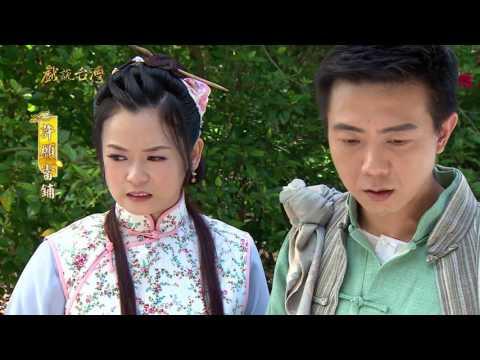 台劇-戲說台灣-許願當鋪-EP 01