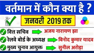 वर्तमान में कौन क्या है | bharat me wartman me kon kya hai | jan 2019 current affairs gk in hindi