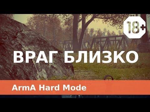 Враг близко - Arma 2 CO ACE - TvT HARD