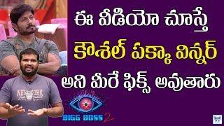 ఈ వీడియో చూస్తే కౌశల్ విన్ అని మీరే ఫిక్స్ అవుతారు..! | Telugu Bigg Boss 2 Updates | Nani BiggBoss