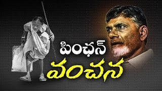 YS Jagan Padayatra Effect | Chandrababu Doubles Pensions - Watch Exclusive