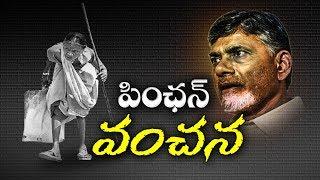 YS Jagan Padayatra Effect | Chandrababu Doubles Pensions - Watch Exclusive