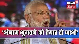 Pulwama Updates : प्रधानमंत्री की दो टूक, 'गलती कर चुके हो अब अंजाम भुगतने को तैयार रहो'