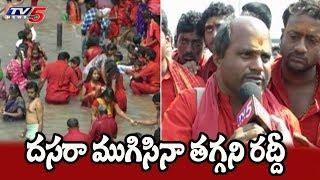 దసరా ముగిసినా తగ్గని రద్దీ..! | Huge Rush To Vijayawada Durga Temple