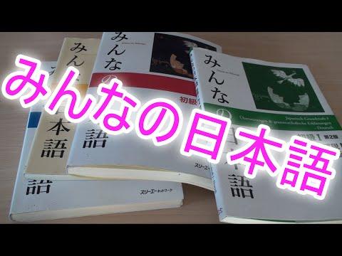 Top 10 Anfängerbücher zum Japanisch lernen