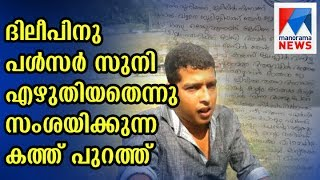 Letter assumed to be written by Pulsar Suni out  | Manorama News