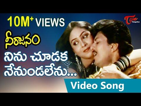 Neerajanam Songs - Ninu Choodaka - Saranya - Viswas