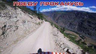Поеду прокачусь: Улаган - перевал Кату-Ярык - Балыкча (день 4)