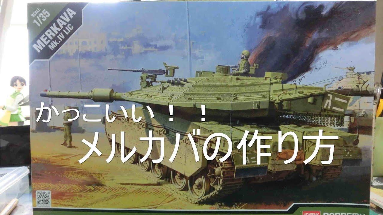 メルカバ (戦車)の画像 p1_35
