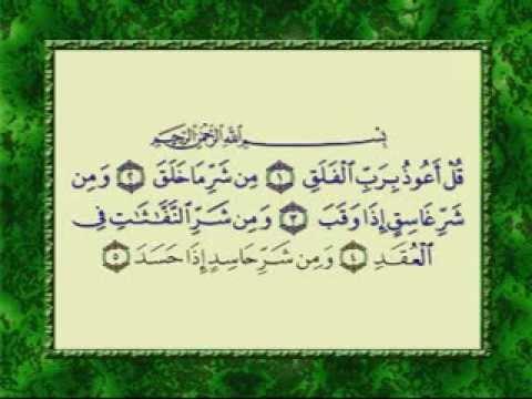 Belajar Membaca Al-quran - Surah Al-falaq video