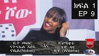 Ethiopia : ዳይስ ጨዋታ ሾው #Dice Game Tv Show Ep 9 Part 1
