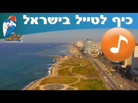 כיף לטייל בישראל - הופ! ילדות ישראלית