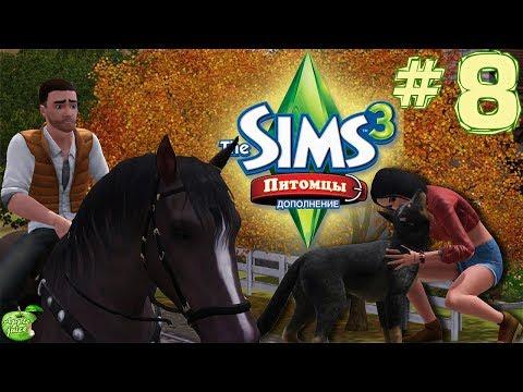 The Sims 3 Питомцы #8 Вечер встреч для любителей лошадей