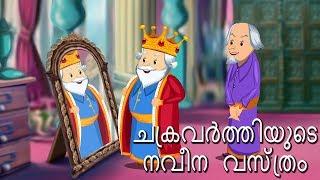 The Emperor's New Clothes Full Movie - ചക്രവർത്തിയുടെ നവീന വസ്ത്രം - Malayalam Fairy Tales