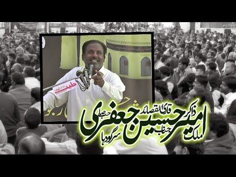 Zakir Ameer Hussain Jafri 14 Rabi Ul Awal 2018 Rajoa Sadat Mandi bahauddin  www Gujratazadari com