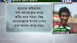 লীগ নিয়ে লড়া লড়ি || Kolkata Football Scene || News Time Bangla