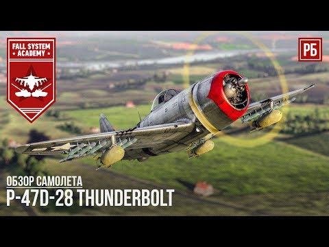 P-47D-28 - Американская мечта - War Thunder