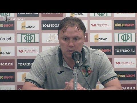 Торпедо Москва - Торпедо-Владимир 1:0. Пресс-конференция