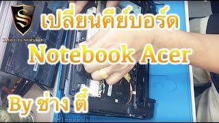 เปลี่ยนคีย์บอร์ด NB Acer Aspire V5 By ช่างตี๋ Smile IT Service
