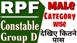 RPF Constable Group D Category wise Qualified Male candidate| केवल इतने लड़के पास हुए💥 अभी देखें