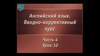 Вводно коррективный курс английского языка видеоурок 4 2