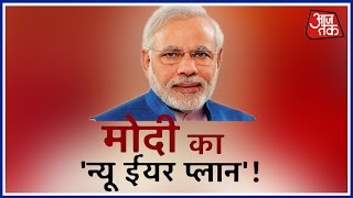 Download Note Ban Mystery: What's Modi's New Year Resolution After December 30? 3Gp Mp4