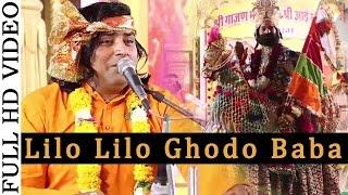 Baba Ramdev Ji New Bhajan 2015 | Lilo Lilo Ghodo Baba | Shyam Paliwal | Rajasthani Bhajan | Live