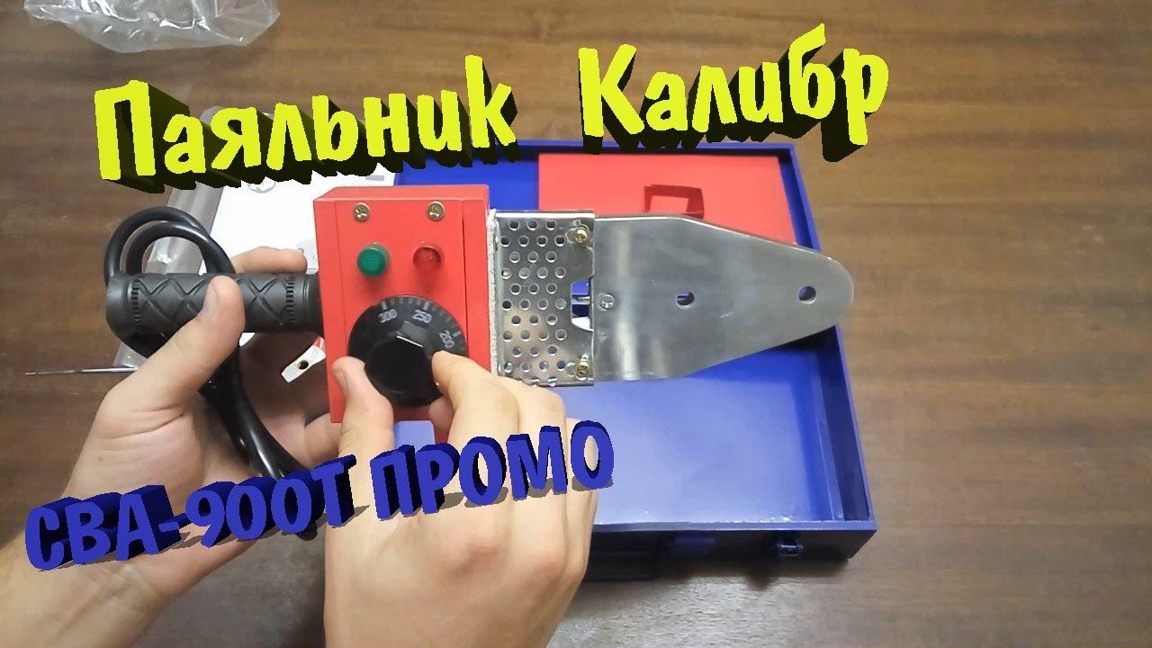 Сварочный аппарат welder rbi kc32-rbi для полипропиленовых труб