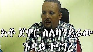 Ethiopia : አቶ ጀዋር መሀመድ ስለባንዴራው ጉዳይ ተናገረ