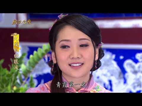 台劇-戲說台灣-九尾狐的眼淚-EP 01