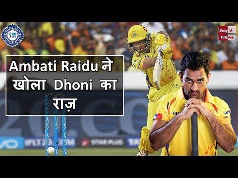 Vivo IPL 2018: Ambati Raidu ने खोला Dhoni का राज़ Dhoni हुए नाराज़ !!