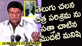 Balakrishna Excellent Speech @LV Prasad's 111th Birthday Anniversary