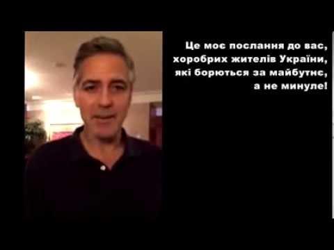 """Джордж Клуни поддержал украинцев: """"Мы смотрим на вас с восхищением"""". Видеообращение"""