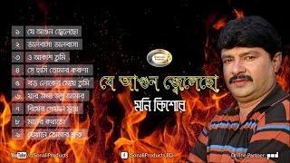 Je Agun Jelecho   যে আগুন জ্বেলেছো   Moni Kishor   Full Audio Album   Sonali Products