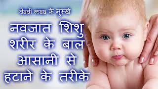 Baby Hair Removal Tips - Dadi Maa Ke Nuskhe