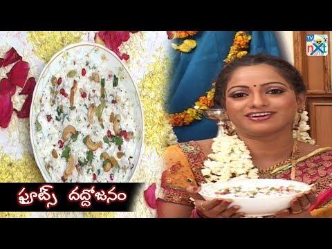 How To Cook Fruits Daddojanam in Telugu | Cooking With Udaya Bhanu | TVNXT Telugu