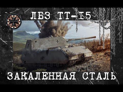 Личные боевые задачи | ЛБЗ ТТ-15 Закаленная сталь | Maus | World of Tanks