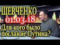 ШЕВЧЕНКО. О речи Путина, которая была не для народа 01.03.18